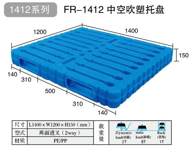 1412中空吹塑料托盘