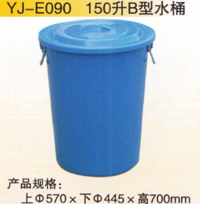 150升B型水桶
