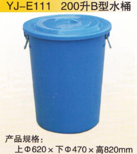 200升B型水桶