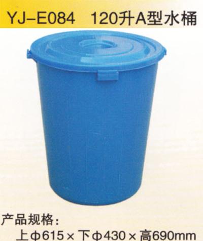 120升A型水桶