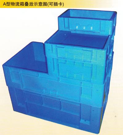 A型物流箱叠放示意图(可插卡)